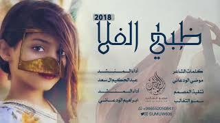 شيلة ظبي الفلا - جعلني ماذوق حزنك l اداء : عبدالحكيم ال سعد + ابراهيم الودعاني 2018 + MP3 #غزلية