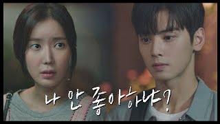 [심멎 엔딩♥] 임수향(Lim soo hyang)에 직진하는 차은우(Cha eun woo)