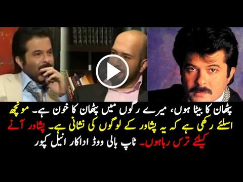 I am Pathan-Anil Kapoor is Having a Plan to Visit Peshawar