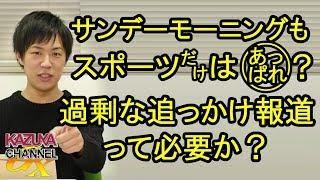 2018年3月7日のKCGX生放送より <毎週水曜夜9時は YouTuber KAZUYAのニ...