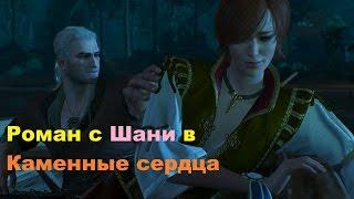 Постельная сцена с Шани в Ведьмак 3 дополнение Каменные сердца