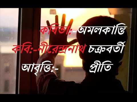 Bangla Kobita | Amalkanti | অমলকান্তি | Nirendranath Chakrabarty | নীরেন্দ্রনাথ চক্রবর্তী | Priti