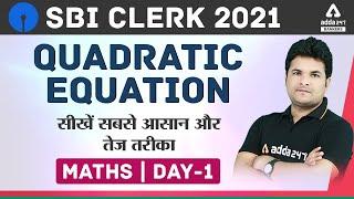SBI Clerk 2021 Preparation | Maths | Quadratic Equation | Day 1