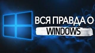 Вся правда о Windows 10 cмотреть видео онлайн бесплатно в высоком качестве - HDVIDEO