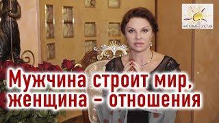 Мужчина строит мир женщина отношения ПСИХОЛОГ Наталья Толстая