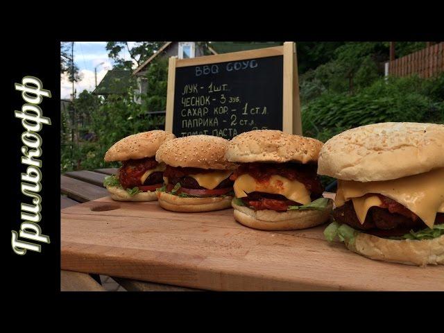 Сочные бургеры с соусом BBQ | Грильков