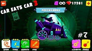 ЛОКОМАШИНА Хищные Машины 3 МАШИНА ЕСТ МАШИНУ прохождение #7 Car eats Car Игра про машинки для детей