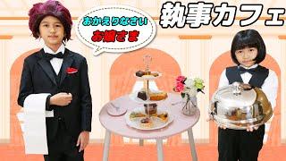 【文化祭】HIMAWARI執事カフェへようこそ!パパことピロこをビューティーに♪himawari-CH