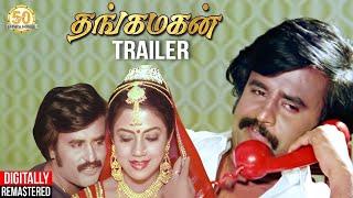 Thangamagan Tamil Movie   Remastered Trailer   Rajinikanth   Poornima   Jagannathan   Ilaiyaraaja