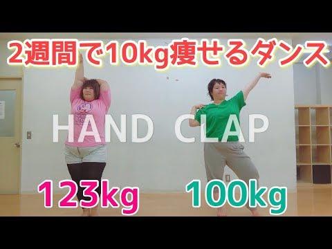 いっしゅう か んで 10 キロ 痩せる ダンス
