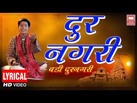 Dur Nagari Badi Dur  Master Rana  Devotional Song