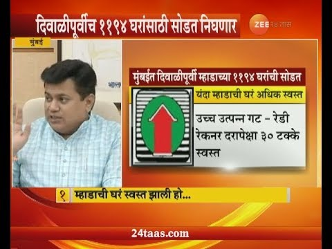Mumbai | Uday Samant On Mhada Housing Lottery