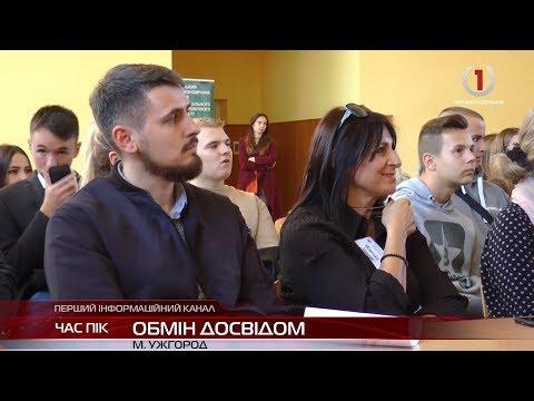Закарпатскі студенти взяли участь у міжнародній програмі обміну