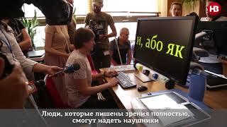 Без барьеров: в Киеве открылась первая библиотека для незрячих