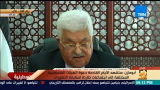 محمود عباس: قرار ترامب لن يغير من واقع مدينة القدس عاصمة فلسطين الأبدية