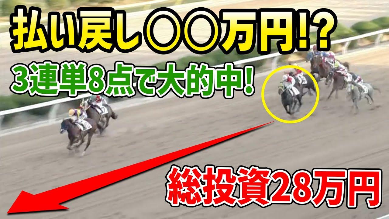 【競馬】総投資28万円!新メンバーとの現地対決で3連単大的中!?