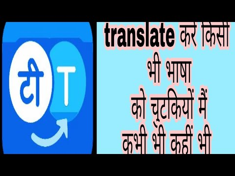 Most Amazing Android App 2018 | Hi Translate New App Must