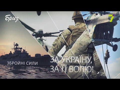 Телерадіостудія Бриз МО України: Телепрограма