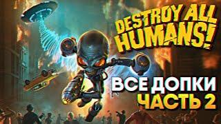 Обзор Destroy All Humans Remake 2020 прохождение на русском #2 / Уничтожить всех людей