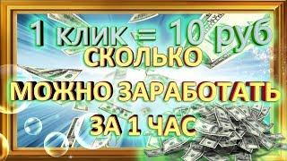 Секрет 2 Как заработать 500 рублей в день с SEOsprint