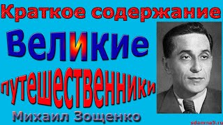 Краткое содержание Великие путешественники, Зощенко