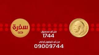 مسابقة الجنيه الدهب علي سي بي سي سفرة   25 رمضان