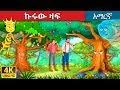 ኩሩው ዛፍ | The Proud Tree Story in Amharic | Amharic Fairy Tales