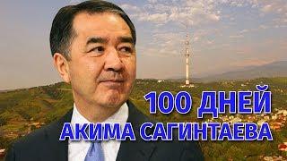 100 дней Сагинтаева. Что успел сделать новый аким Алматы?