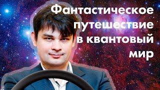 Фантастическое путешествие в квантовый мир