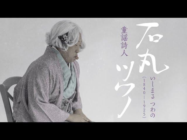 石丸ツワノ(童謡詩人)①日本人なら誰もが知る名作の生みの親【ロバート秋山のクリエイターズ・ファイル#56】