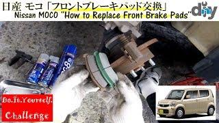 日産 モコ 「フロントブレーキパッド交換」 /Nissan MOCO