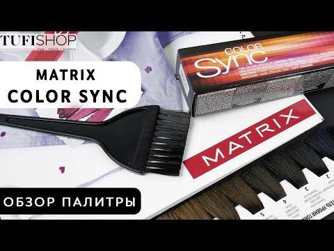 Обзор палитры MATRIX COLOR Synk/ Видео-палитра краски/ 10 возможностей краски с подсказками.