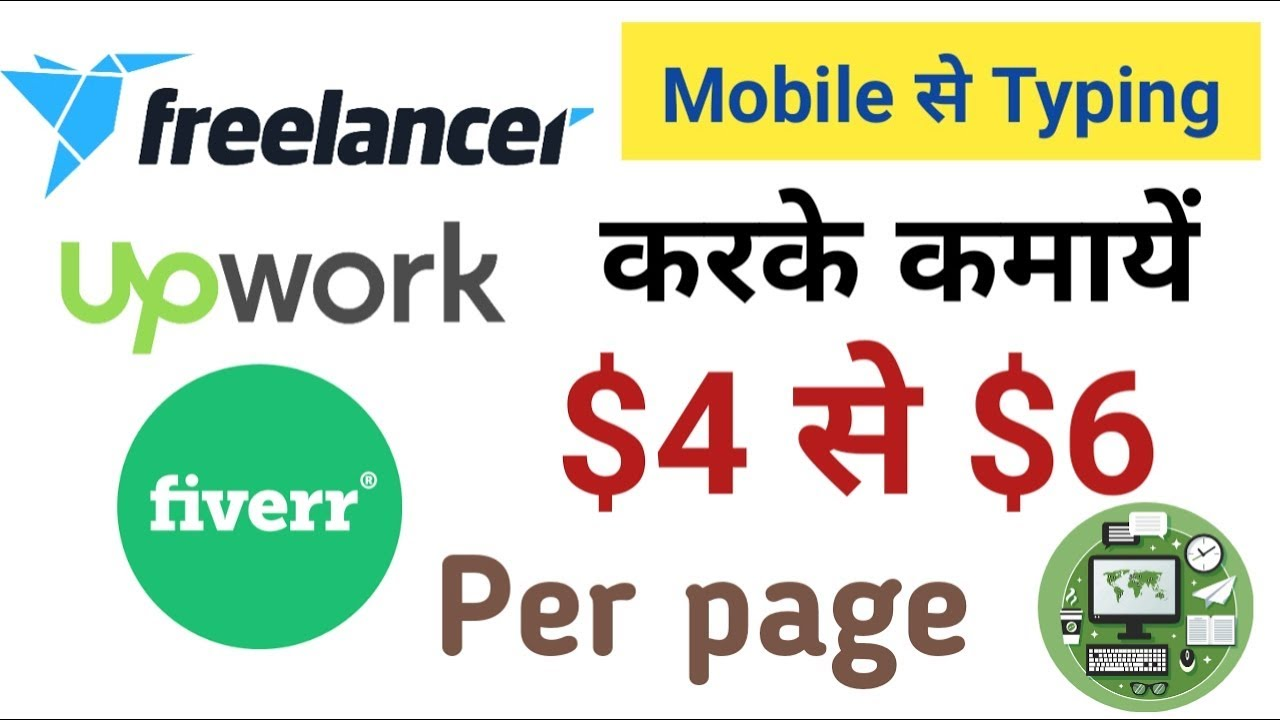 Online Typing work Earn $4 to $6  dollars Per page   Part time job   Online Earning  Tricks in hindi