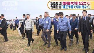 安倍総理が被災地を視察 「復興基本方針を全力で」(19/11/25)