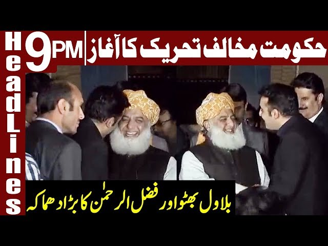 Now we are Ready to Explode | Headlines & Bulletin 9 PM | 17 June 2019 | Express News