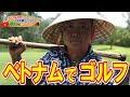 【ベトナム ゴルフ!】ゴルフ新発見 名鉄観光で行く!ダナン&ホーチミンの旅 ~ホ…