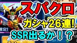 【スパクロ】10連ガシャ2回、イベントガシャ6回!SSR来るか!