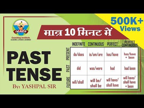 "Past tense  in hindi by ""yashpal sir ""| vleads | tense chart |"