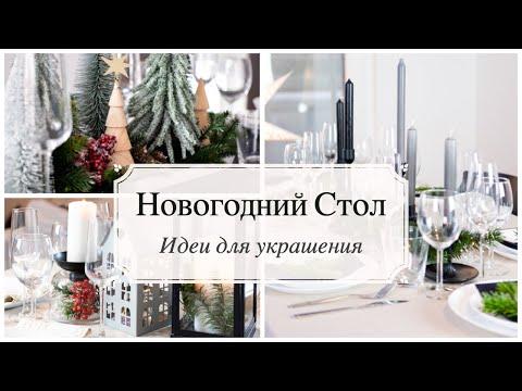 Сервировка новогоднего стола / Как украсить новогодний стол