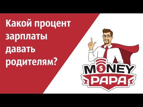 Какой процент от зарплаты берут на алименты? - узнать на