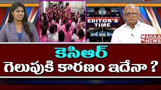 IVR Analysis on KCR Roaring Victory in TS Elections 2018 | TRS Party Winning Seats News | Mahaa News