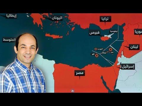 خبايا الصراع فى شرق البحر المتوسط