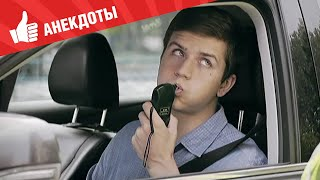 Анекдоты Выпуск 177