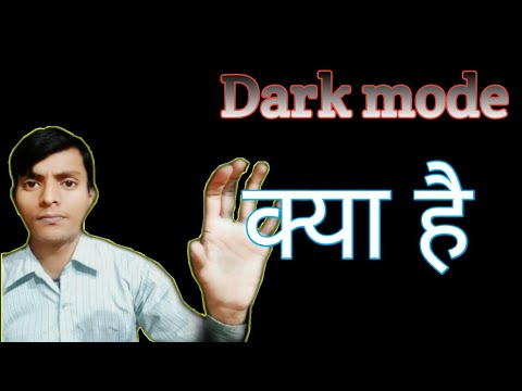 What Is DARK Mode | Why Dark Mode Important ??? | Dark Mode Explained |