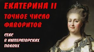 Екатерина 2. Сколько фаворитов было у императрицы. Секс в имераторских покоях. ИнформКонтроль №40