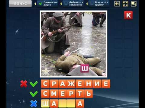Найди отличия игра ответы ВКонтакте, Одноклассники уровни