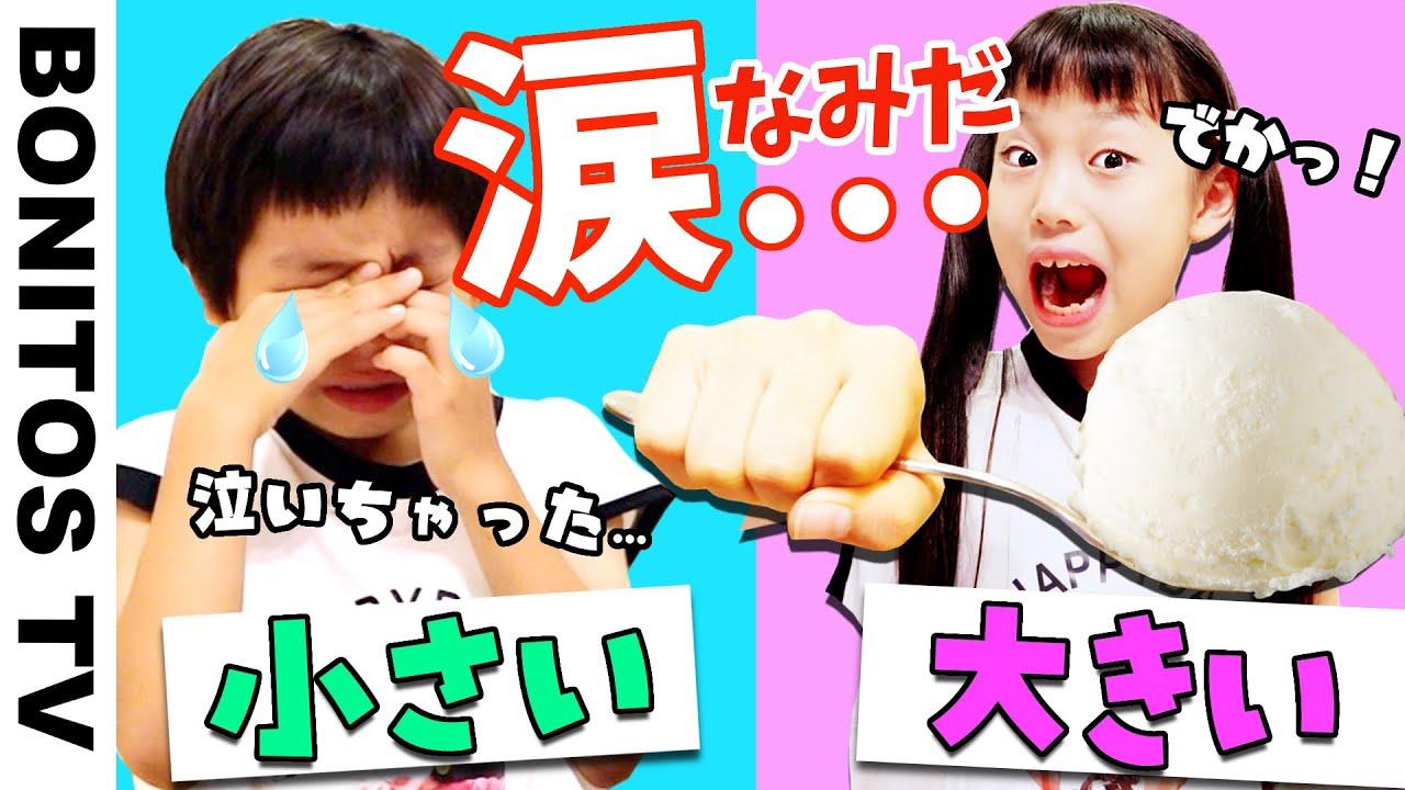 【対決】大きい vs 小さい 食べ物 チャレンジ!まさかの号泣 Small Vs Medium Vs Big Food Challenge! ♥ -Bonitos TV- ♥