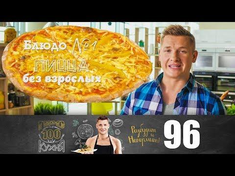 ПроСто кухня | Выпуск 96