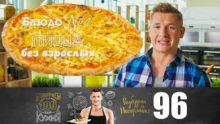 проСто кухня  Выпуск 96