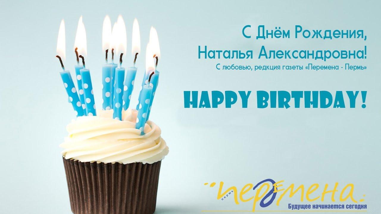Открытка поздравление наталья александровна днем рождения